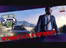 Играем в GTA 5 Online ГТА5 Переходим по ссылке внизу на Ютуб, я там отвечаю на вопросы