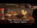 Торт «Наполеон». Рецепт от «Черной Карты»