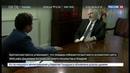 Новости на Россия 24 Проблема Ассанжа Эквадор ищет посредника