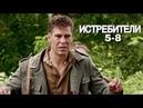 ОТ ЭТОГО ФИЛЬМА ЗАХВАТЫВАЕТ ДУХ! Истребители 5-8 серии Военная драма. Русские детективы