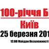 100 років від дня проголошення #БНР100