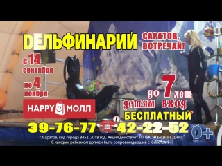 Дельфинарий на парковке Happy Молл г.Саратов с 14 сентября 2018