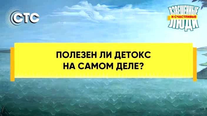 Взвешенные люди Эксклюзив Советы диетолога Юлии Бастригиной серия смотреть онлайн бесплатно в хорошем качестве hd720 на СТС