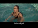 Порно звезда - Кейша Грей