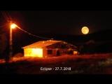 Ay tutulması / лунное затмение / Eclipse - 27.7.2018