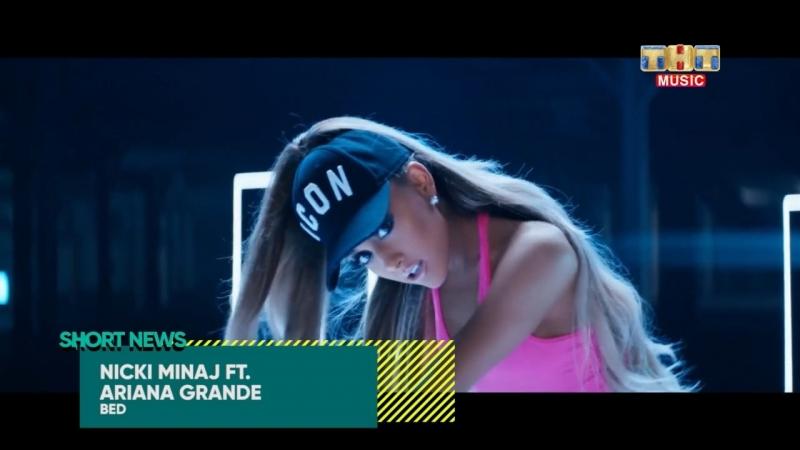 SHORT NEWS | Релизы: Совместный трек Ники Минаж и Арианы Гранде