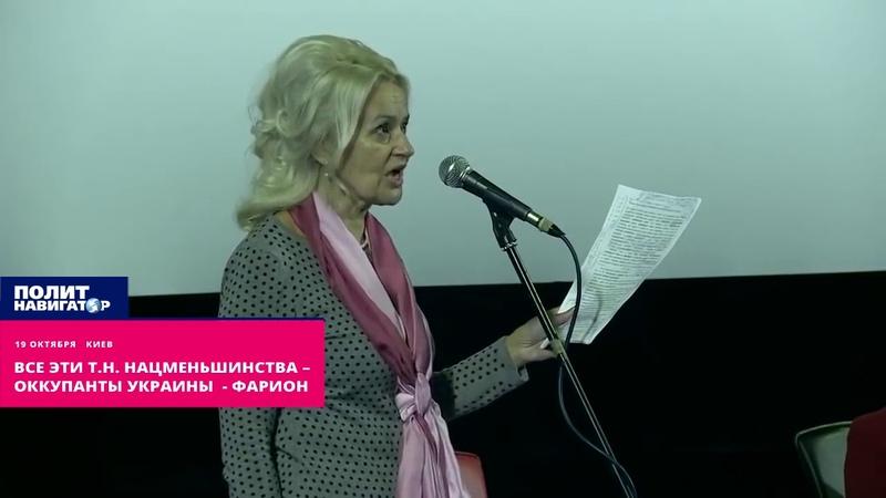 Все эти т н нацменьшинства – оккупанты Украины Фарион
