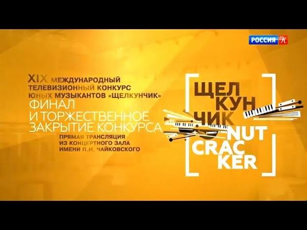 Щелкунчик XIX Международный конкурс юных музыкантов Торжественное закрытие