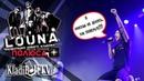 LOUNA   Питер   Обзор c концерта 7.12.18