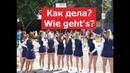 Немецкий язык бесплатные аудиоуроки Как дела Wie geht's