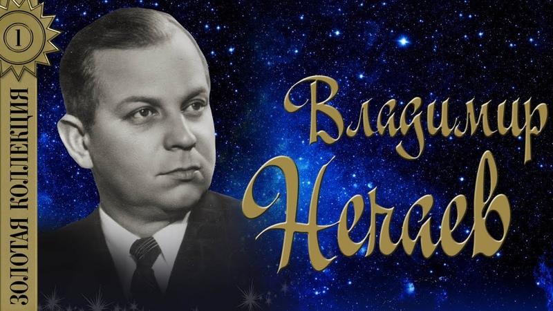Владимир Нечаев - Золотая коллекция. Лучшие песни. Сирень-черёмуха