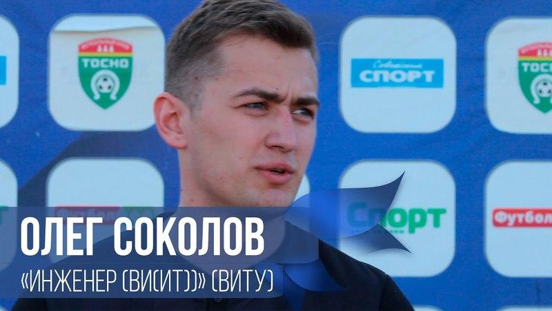 Олег Соколов - Инженер (ВИ(ИТ))
