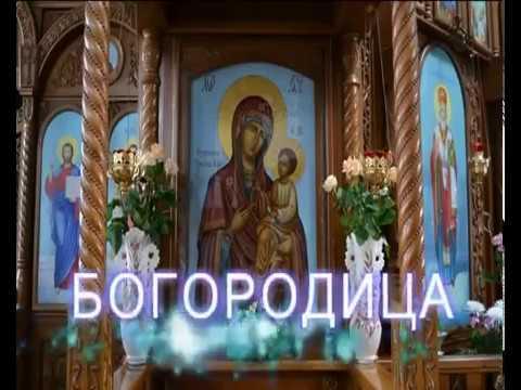 Валерий Малышев : БОГОРОДИЦА