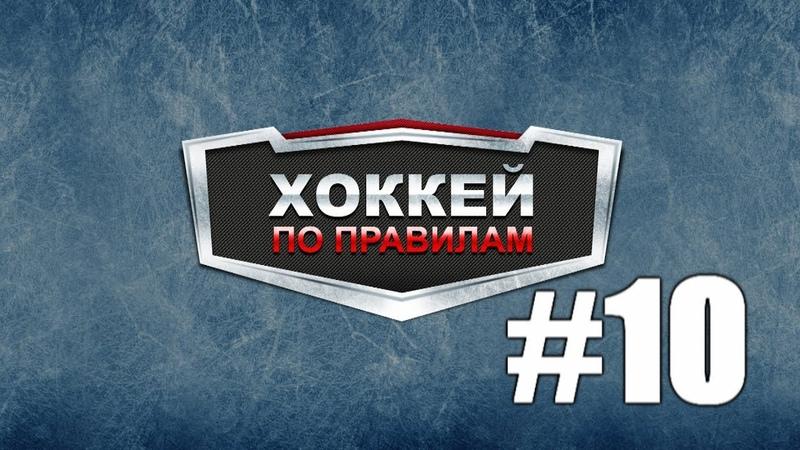 Передача Хоккей по правилам, новый сезон, выпуск 10