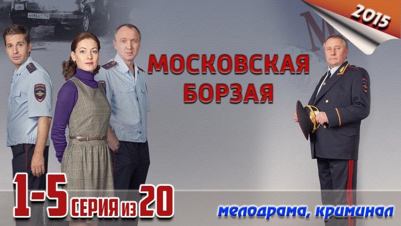 Московская борзая / HD версия 1080p / 2015 (криминал, мелодрама). 1-5 серия из 20