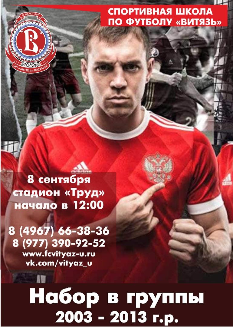 МУ «СШ по футболу «Витязь» объявляет набор в группы: 2003-2013 г.р.