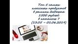 ТОП 5 самых классных продуктов на SALE в рамках бюджета 1500 рублей