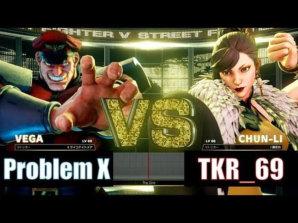 SFV / Problem X vs TKR_69:(M.Bison / ベガ) vs (Chun-Li / 春麗) 2018.9.21
