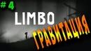 Limbo- Что с гравитацией 4