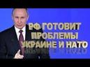 ШАХ И МАТ Россия готово неприятно удивить Украину и НАТО!
