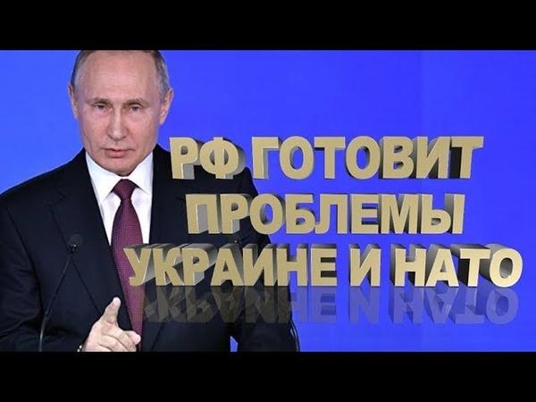ШАХ И МАТ: Россия готово неприятно удивить Украину и НАТО!
