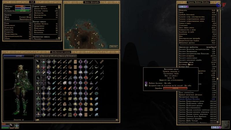 GallFiction Morrowind 97 Окрестности Дагон Фела