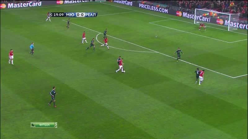 05.03.2013 Лига чемпионов 1/8 финала Второй матч Манчестер Юнайтед (Англия) - Реал (Мадрид, Испания) 1:2 1 тайм