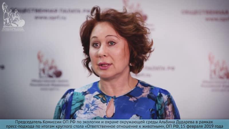 Альбина Дударева по итогам круглого стола об ответственном отношении к животным