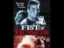 Кулак чести / Fist of Honor (1993) Гаврилов,1080