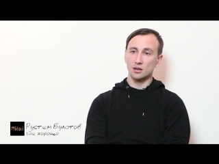 Рустем Булатов о том, где хорошо