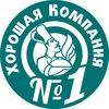 Кафе-бар ХОРОШАЯ КОМПАНИЯ