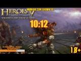 [18+] Шон играет в Героев Меча и Магии 5: Повелители Орды (PC, 2007)