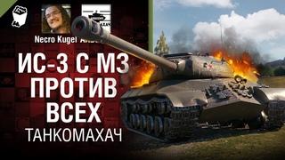 ИС-3 с МЗ против ВСЕХ - Танкомахач №97 - от ARBUZNY и Necro Kugel [World of Tanks]