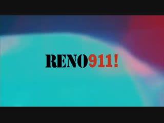 Reno 911 планерка и борода