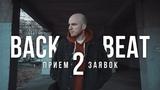 SLOVO BACK 2 BEAT ПРИЕМ ЗАЯВОК