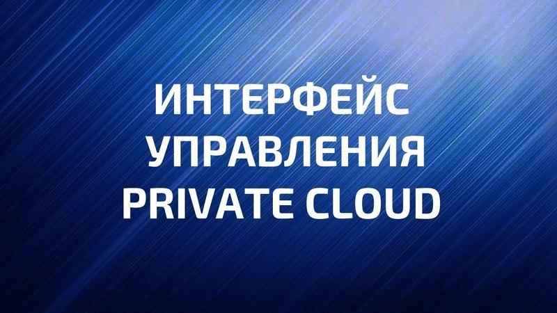 Управление частным облаком с OpenNebula