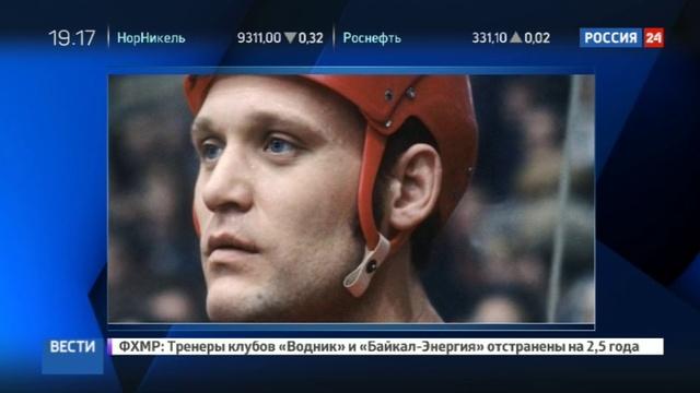 Новости на Россия 24 • Именем Владимира Петрова назовут кубок Высшей хоккейной лиги