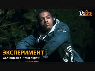 Эксперимент: xxxtentacion - moonlight (dabro remix)