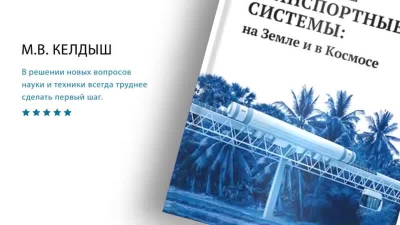 Презентация книги «Струнные транспортные системы- На Земле и в Космосе. 2019» Ав