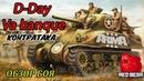 Iron Front Red Bear Arma 3 D DAY Омаха Немцы контратакуют США Два Шермана против трёх PZ IV