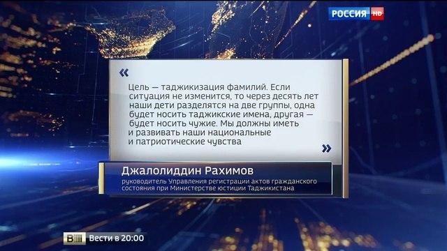 Вести в 20 00 • В Таджикистане затеяли реформу славянских фамилий и отчеств