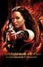 Голодные игры И вспыхнет пламя The Hunger Games Catching Fire, 2013