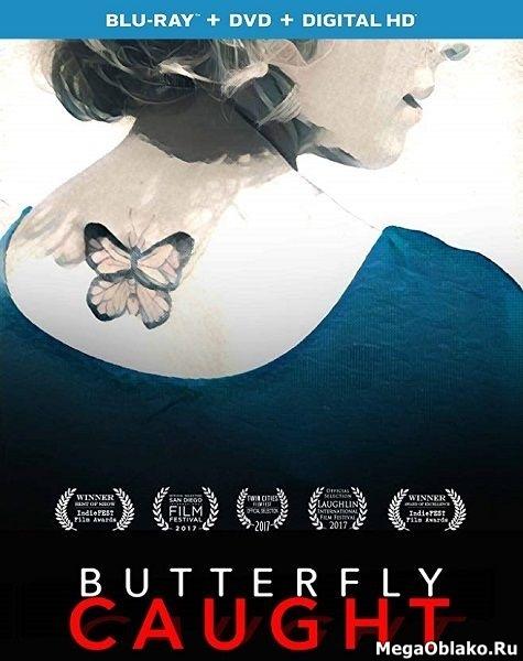 Поймать Бабочку / Butterfly Caught (2017/BDRip/HDRip)
