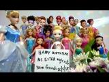 Куклы Барби и Принцессы Диснея ТВ. Песня 3 - Я люблю тебя. Концерт День Рождения Эстер-Золушки, мамы директорши Ютуб Часть 10/19