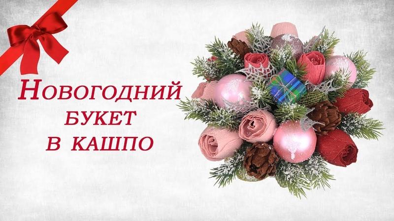 Новогодний букет из конфет в кашпо своими руками. Подарки на новый год.