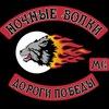 """Ночные Волки """"Дороги Победы"""""""