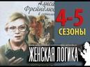 ЖЕНСКАЯ ЛОГИКА, 4-5 СЕЗОНЫ