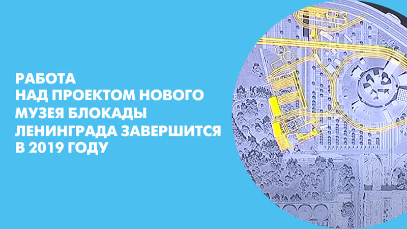 Работа над проектом нового музея блокады Ленинграда завершится в 2019 году