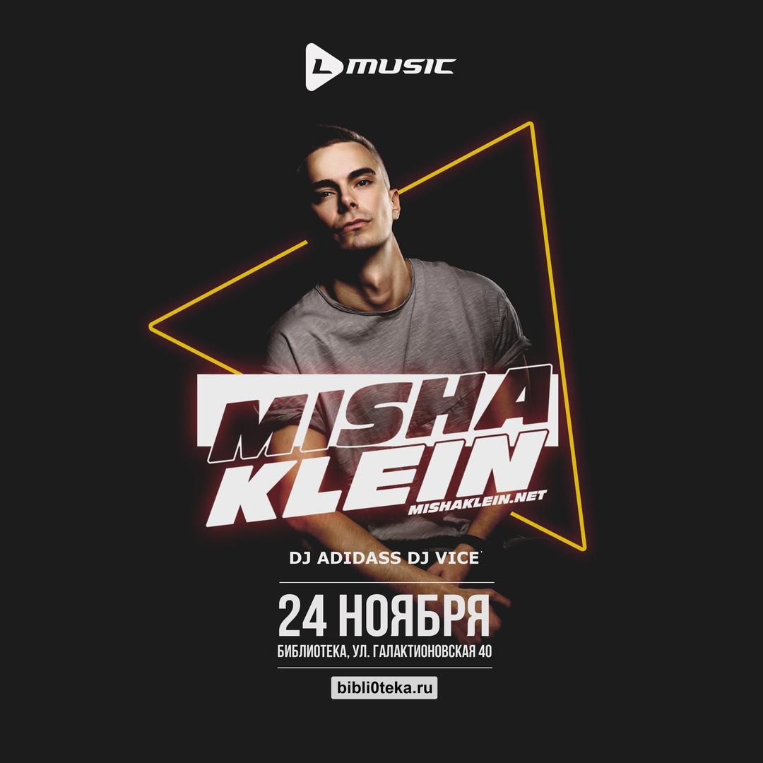 Афиша Самара 24.11. Misha Klein(Luxury Music/Buddha Bar) Б