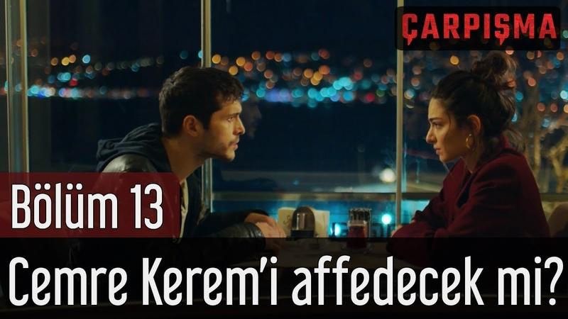 Çarpışma 13. Bölüm - Cemre Kerem'i Affedecek mi?